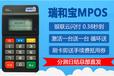 瑞和宝MPOS代理5台拿货分润日结总部直发0.38秒到