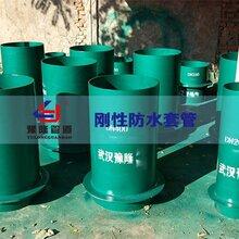 武汉刚性防水套管价格、工厂发货快、配送直达图片