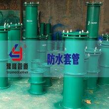 2020防水套管價格、武漢供應防水套管廠家、豫隆定制圖片