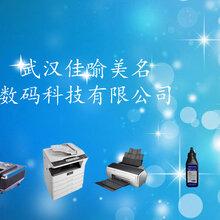 武汉周边复印机硒鼓、碳粉、墨盒、色带等办公设备批发零售图片