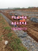 洞口县中小河流格宾网箱治理防洪护岸铅丝石笼