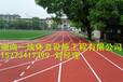 衡阳塑胶跑道造价,衡阳塑胶跑道施工湖南一线体育设施工程