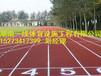 邵阳隆回县400M塑胶跑道施工要求,塑胶跑道翻新多少钱湖南一线体育