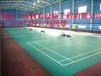怀化芷江县PVC羽毛球场施工报价湖南一线体育设施
