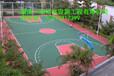 邵阳体育器材批发产品齐全硅PU塑胶球场建设厂家直销报价单