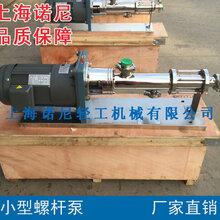 上海RV3.2小型螺杆泵加药螺杆泵微型螺杆泵计量泵图片