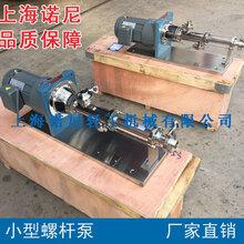 上海RV1.53小型螺杆泵计量螺杆泵微型螺杆泵树脂螺杆泵图片