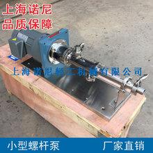 供應0.5CC1.5CC3CC7CC12CC微型螺桿泵小型螺桿泵計量螺桿泵圖片