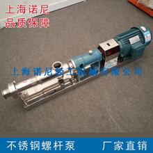 上海諾尼G30-1螺桿泵不銹鋼螺桿泵食品螺桿泵防爆螺桿泵圖片