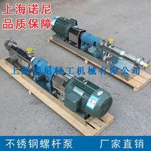 上海诺�酖W10-1型不锈钢螺杆泵浓浆泵卫生级螺杆泵单螺杆泵图片