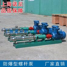 上海諾尼G15-1型單螺桿泵防爆螺桿泵調速螺桿泵化工螺桿泵圖片