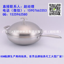 广东三A不锈钢制品集团有限公司---oem贴牌生产不锈钢锅