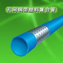 酒泉孔网钢带复合管钢丝网骨架复合管图片