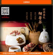 江门上海中秋节送礼选茶师兄柑普茶送客户送朋友商务礼品茶师兄厂家
