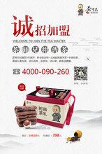 茶师兄新零售项目系统平台招合伙人喝茶就能赚钱的项目加入享高帕点