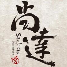 2018花都尚达跆拳道课程安排(寒假班\春季班)