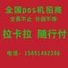 南京POS机办理安装如何申请个人POS机