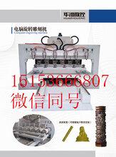 华洲牌电脑多轴雕刻机、立体雕刻机,全自动雕刻机图片