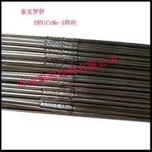 正品美国泰克罗伊焊丝Techalloy625焊丝ERNiCrMo-3镍基合金焊丝