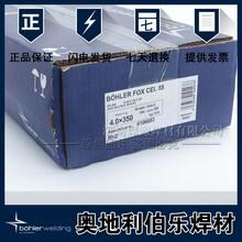 奥地利伯乐E6010焊条E7010E8010E8018-G纤维素管道焊条