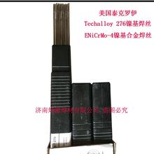 美国泰克罗伊Techalloy276镍基焊丝ENiCrMo-4镍基合金焊丝