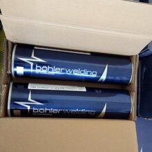 奥地利伯乐E6010焊条E7010-P1E8010-P1纤维素下向管道电焊条