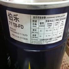 奥地利伯乐71T8-FD管道焊丝E71T8-K6管道半自动焊自保护药皮焊丝