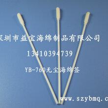 深圳益宝棉签厂家专业生产销售棉签无尘布擦拭棒净化擦拭棒图片