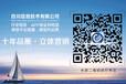 汕头百川信息丨婴幼母婴丨营销短信、微信代运营、微信平台搭建