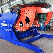 濟南華飛數控直銷大噸位閥門焊接變位機