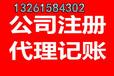 北京公司轉讓執照轉讓營業執照轉讓