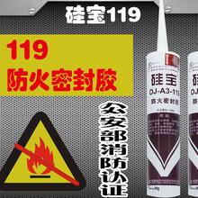 硅寶119耐高溫密封膠防火門窗阻燃硅膠圖片
