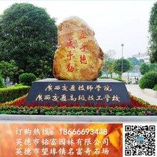 校园励志石校训石景观黄蜡石刻字石厂家免费刻字图片