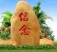 安順刻字石黃蠟石園林景觀招牌石頭刻字黃蠟石廣場村牌石