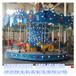 16座豪华转马现货郑州隆生儿童游乐设备旋转木马