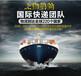上海直航聯邦國際快遞液體粉末化工品出口到全球3-6折