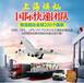 石墨烯碳酸鋰快遞出口到日本需要多久到,什么價格