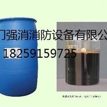强盾厂家直销福建厦门漳州泉州消防泡沫灭火剂泡沫液图片