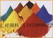 彩色沥青用铁红建筑用铁红河南最大铁红厂家水泥用铁红