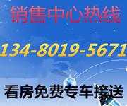 惠州大亚湾锦地繁花四期均价多少?在卖什么户型?小区图片图片