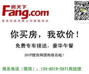 锦地繁花,惠州锦地繁花房价,楼盘户型,周边配套,交通地图,图片