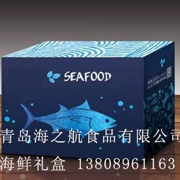 海鲜礼盒代加工供应商