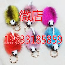 批发水貂毛小刺猬皮草挂件包包挂件迷你版宠物挂件钥匙扣图片