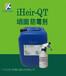 供应iHeir-QT墙面防霉剂,防霉8年以上墙面装修时涂料添加高效防霉抗菌