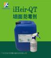 真正的家居环境保护者——墙面防霉剂-QT,墙面防霉,涂料防霉,装修防霉