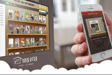 街道社区自助数字服务厅二维码电子书刊借阅机