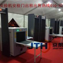 安检X光机安检机安检门安检设备出租出售