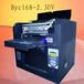 A3Byc168-2.3型经济型万能打印机博易创平板打印机