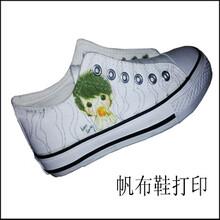 小白鞋帆布鞋万能打印机