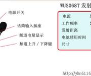 天津市舞台小品无线耳麦解说器租赁图片
